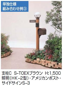 激安機能門柱(郵便ポスト・表札・ポール・照明セット) リクシル(LIXIL) リクシル(LIXIL) ステイウッドファンクションポール1型組み合わせ例3 送料無料