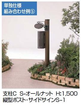 激安機能門柱(郵便ポスト・表札・ポール・照明セット) リクシル(LIXIL) リクシル(LIXIL) ステイウッドファンクションポール1型組み合わせ例5 送料無料