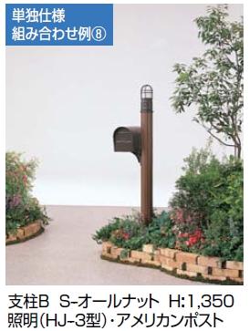 激安機能門柱(郵便ポスト・表札・ポール・照明セット) リクシル(LIXIL) リクシル(LIXIL) ステイウッドファンクションポール1型組み合わせ例8 送料無料