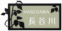 表札 戸建 キャンバス CV-B2-A2(白) 丸三タカギ スマイル 激安表札