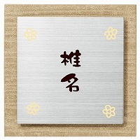 表札 戸建 ムウル MO-S3-563(2色) 丸三タカギ スマイル 激安表札
