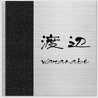 表札 戸建 フェイキー SLE-SV-569(黒) 丸三タカギ スマイル 激安表札