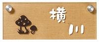 表札 戸建 ティンバー SMT-A3-741(2色) 丸三タカギ スマイル 激安表札