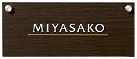 表札 戸建 ティンバー SMT-Y1-610(2色) 丸三タカギ スマイル 激安表札