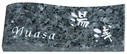 表札 戸建 天然石表札 ネームプレート 御影石(ミカゲ石)ストーンスタイルMS-EW-10-5(ブルーパール石) 丸三タカギ 激安表札