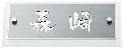 表札 戸建 ステンレス表札 ネームプレート ファインメタルシリーズ MSFEY-SM-6(ミラープレートタイプ) 丸三タカギ 激安表札