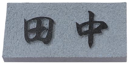 表札 戸建 天然石表札 ネームプレート 天然石E(テンネンセキ)MS-E8U(黒ミカゲ石) 丸三タカギ
