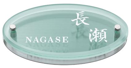 表札 戸建 ガラス表札 ネームプレート OVAL GLASS(オーバルグラス) MSOG-S-655B 丸三タカギ 激安表札