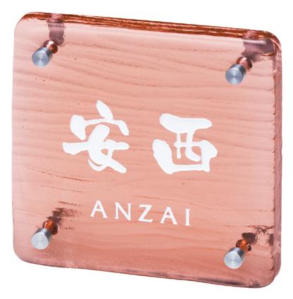 表札 戸建 ガラス表札 ネームプレート 小樽ガラス MSOT-2-535(白)ピンク色 丸三タカギ
