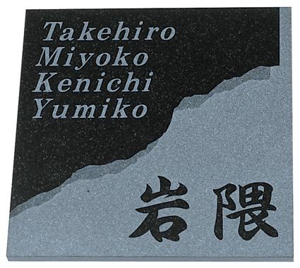 表札 戸建 天然石表札 ネームプレート 御影石(ミカゲ石)MS-S-8-70(黒ミカゲ石) 丸三タカギ