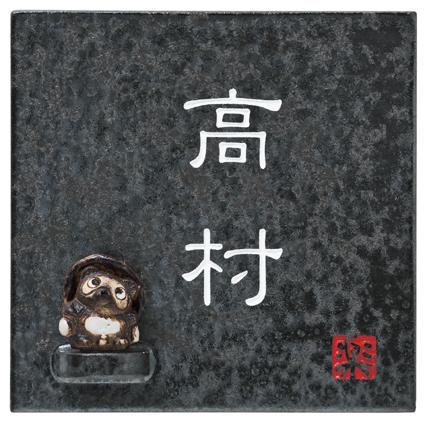 表札 戸建 焼物表札 ネームプレート 信楽焼(シガラキヤキ) 信楽S-2T-587 タヌキ付 丸三タカギ 激安表札