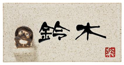 表札 戸建 焼物表札 ネームプレート 信楽焼(シガラキヤキ) 信楽Y-1T-640 タヌキ付 丸三タカギ