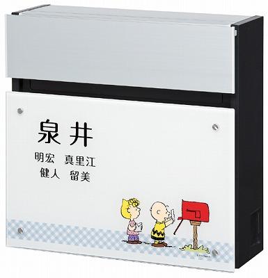 表札 戸建 表札郵便ポスト名入りスヌーピーポスト Panasonic FASUS POST(パナソニック フェイサス フラットタイプ) SPNFS-B-2(黒) 丸三タカギ 激安表札