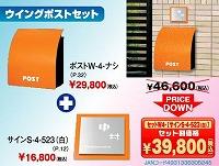 表札 戸建 表札郵便ポストセット割 ウィングポストセット ポストW-4-ナシ+ウィルサインシリーズ S-4-523(白) 丸三タカギ