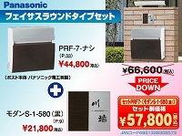 表札 戸建 表札郵便ポストセット割 Panasonic フェイサス ラウンドタイプ PRF-7-ナシ+モダンエッチングシリーズ S-1-580 丸三タカギ 激安表札