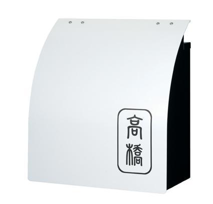 表札 戸建 表札郵便ポスト名入りポスト ウイングポスト表札付 mswingp-2-2(黒)ホワイト 丸三タカギ