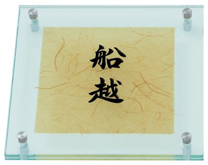 表札 戸建 ガラス表札 ネームプレート やわらぎ(YAWARAGI) MSYM-3-502(黒)越前和紙 丸三タカギ