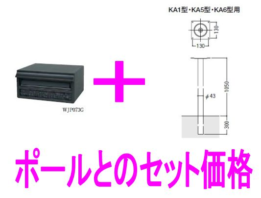 激安郵便ポスト 郵便受け 新日軽 横型ポスト KA5型(前入れ後出し)ポールセット 送料無料