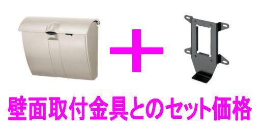 激安郵便ポスト 郵便受け 新日軽 横型ポスト UA1型 (上入れ上出し)壁面取付金具セット 送料無料