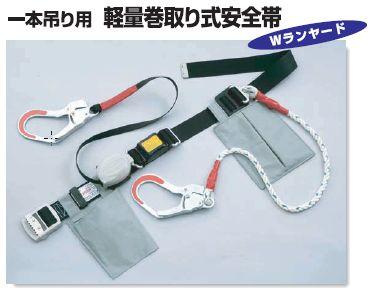 TOYO 一本つり専用 Wランヤード付き 巻取り式+ロープ 安全帯 NO.ARU-205W トーヨーセフティー激安 工事用 防塵 埃 ほころ ホコリ 眼鏡 対策 埃対策 工事 現場 販売 通販 激安 作業用
