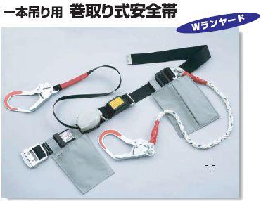 TOYO 一本つり専用 Wランヤード付き 巻取り式+ロープ 安全帯 NO.RU-201W トーヨーセフティー激安 工事用 防塵 埃 ほころ ホコリ 眼鏡 対策 埃対策 工事 現場 販売 通販 激安 作業用