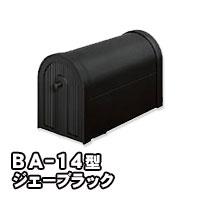 郵便ポスト 郵便受け 三協立山アルミ アメリカンポスト BA-14型 ジェーブラック ポスト本体 送料無料