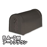 郵便ポスト 郵便受け 三協立山アルミ アメリカンポスト BA-7型 ブロンズ ポスト本体