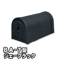 郵便ポスト 郵便受け 三協立山アルミ アメリカンポスト BA-7型 ジェーブラック ポスト本体
