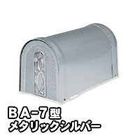 郵便ポスト 郵便受け 三協立山アルミ アメリカンポスト BA-7型 メタリックシルバー ポスト本体