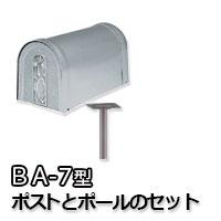 郵便ポスト 郵便受け 三協立山アルミ アメリカンポスト BA-7型 ポール建てセット 送料無料