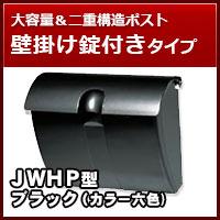 激安郵便ポスト 郵便受け 三協立山アルミ かわいいポスト(上入れ上出し)JWHP型 ブラック ダイヤル錠付き 壁掛けタイプ 送料無料
