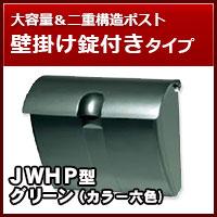 激安郵便ポスト 郵便受け 三協立山アルミ かわいいポスト(上入れ上出し)JWHP型 グリーン ダイヤル錠付き 壁掛けタイプ 送料無料
