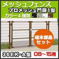 スチールメッシュフェンス(ネットフェンス) プロメッシュ1型(間柱タイプ)門扉用端末部品セット 36EK-A 08-15用 四国化成