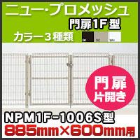 スチールメッシュフェンス(ネットフェンス) ニュー・プロメッシュ1F型(自由支柱タイプ)門扉片開き NPM1F-1006S高さ600mm用 四国化成 送料無料