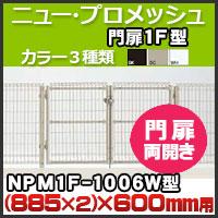 スチールメッシュフェンス(ネットフェンス) ニュー・プロメッシュ1F型(自由支柱タイプ)門扉両開き NPM1F-1006W高さ600mm用 四国化成 送料無料