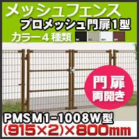 スチールメッシュフェンス(ネットフェンス) プロメッシュ1型(間柱タイプ)門扉両開き PMSM1-1008W高さ800mm用 四国化成 送料無料