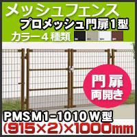 スチールメッシュフェンス(ネットフェンス) プロメッシュ1型(間柱タイプ)門扉両開き PMSM1-1010W高さ1000mm用 四国化成 送料無料