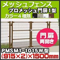 スチールメッシュフェンス(ネットフェンス) プロメッシュ1型(間柱タイプ)門扉両開き PMSM1-1015W高さ1500mm用 四国化成 送料無料
