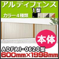 アルディフェンス1型本体ADFA1-0620 H600mm×H1,998mm 四国化成