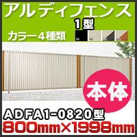 アルディフェンス1型本体ADFA1-0820 H800mm×H1,998mm 四国化成