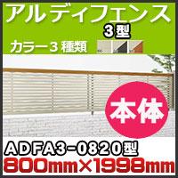 アルディフェンス3型本体ADFA3-0820 H800mm×H1,998mm 四国化成