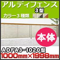 アルディフェンス3型本体ADFA3-1020 H1,000mm×H1,998mm 四国化成
