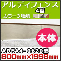 アルディフェンス4型本体ADFA4-0820 H800mm×H1,998mm 四国化成