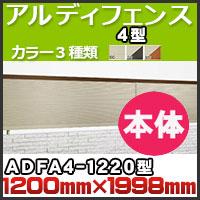 アルディフェンス4型本体ADFA4-1220 H1,200mm×H1,998mm 四国化成