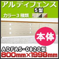 アルディフェンス5型本体ADFA5-0820 H800mm×H1,998mm 四国化成