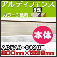 アルディフェンス6型本体ADFA6-0820 H800mm×H1,998mm 四国化成