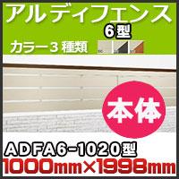 アルディフェンス6型本体ADFA6-1020 H1,000mm×H1,998mm 四国化成