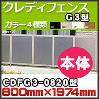 クレディフェンスG3型本体CDFG3-0820 H800mm×W1,974 四国化成