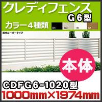 クレディフェンスG6型本体CDFG6-1020 H1,000mm×W1,974mm 四国化成