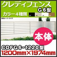 クレディフェンスG6型本体CDFG6-1220 H1,200mm×W1,974mm 四国化成